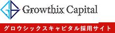 グロウシックスキャピタル・採用サイト